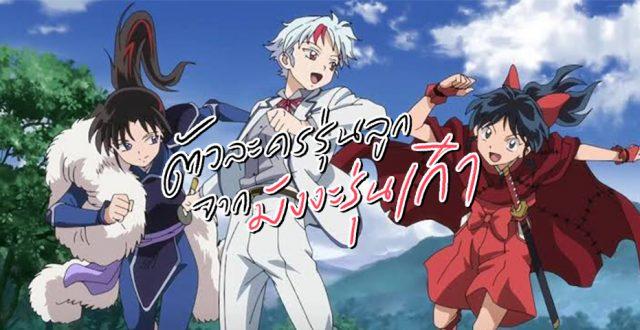 สุขสันต์วันเด็กผู้ชาย! เซย์ไฮตัวละครรุ่นลูกจากมังงะรุ่นเก๋า manga