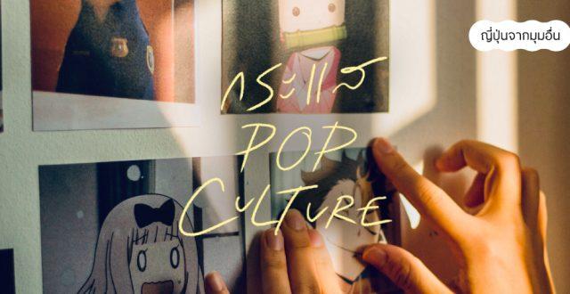 เราต่างอยู่ในกระแสป๊อบคัลเจอร์ (Pop Culture)