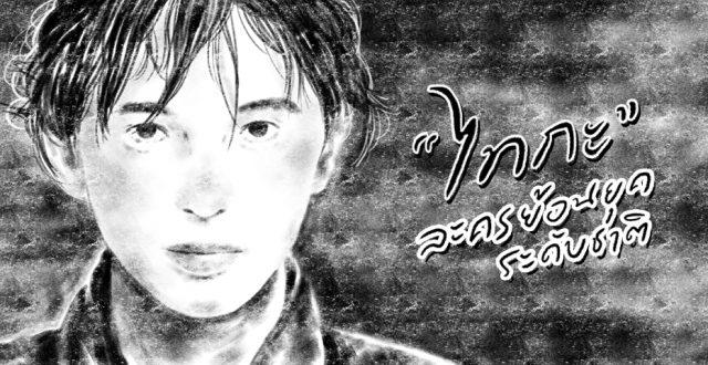 """""""ไทกะ โดรามะ"""" (Taiga Drama) ละครย้อนยุคระดับชาติของญี่ปุ่น"""