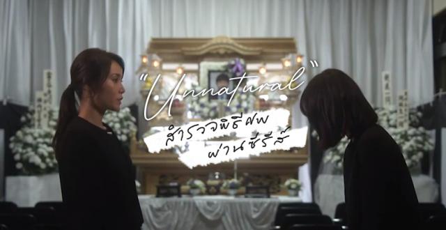 """""""Unnatural"""" สำรวจพิธีศพของชาวญี่ปุ่นผ่านซีรี่ส์"""