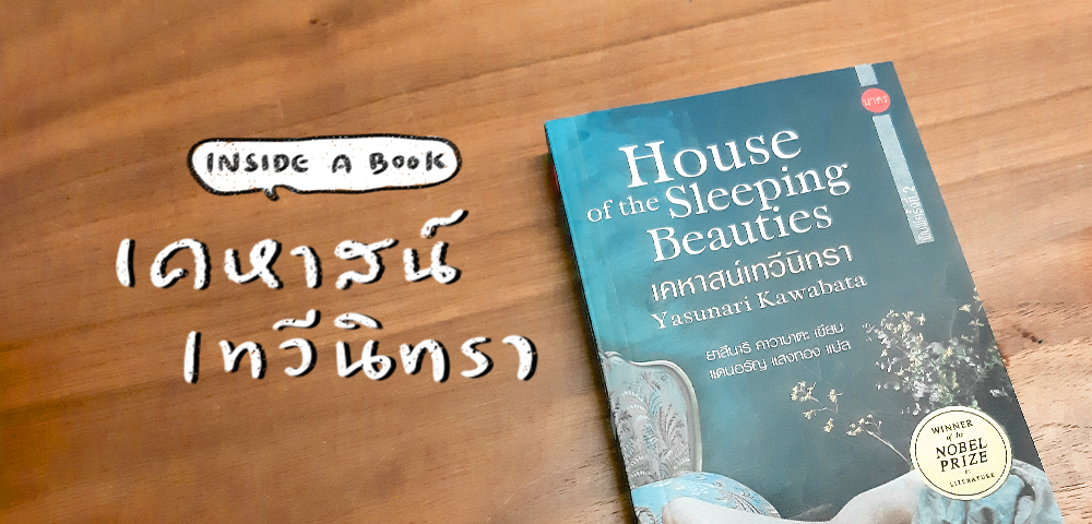INSIDE A BOOK House of the Sleeping Beauties เคหาสน์เทวีนิทรา