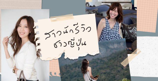 ชวนรู้จักสาว ๆ นักรีวิวชาวญี่ปุ่นที่ทำงานในไทย