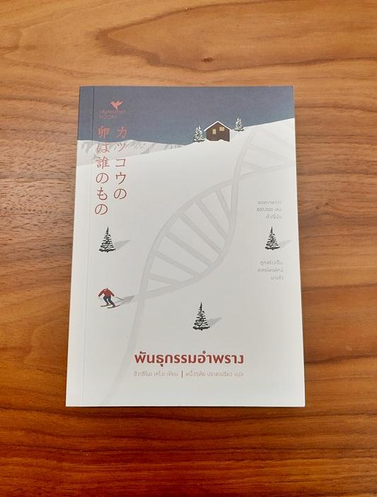 INSIDE A BOOK : 5 ผลงานน่าอ่านของฮิงาชิโนะ เคโงะ (Higashino Keigo)