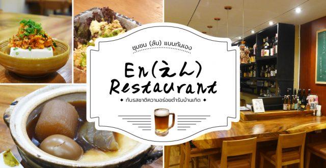 """En Restaurant"" ชุมชน (ลับ) แบบกันเอง"