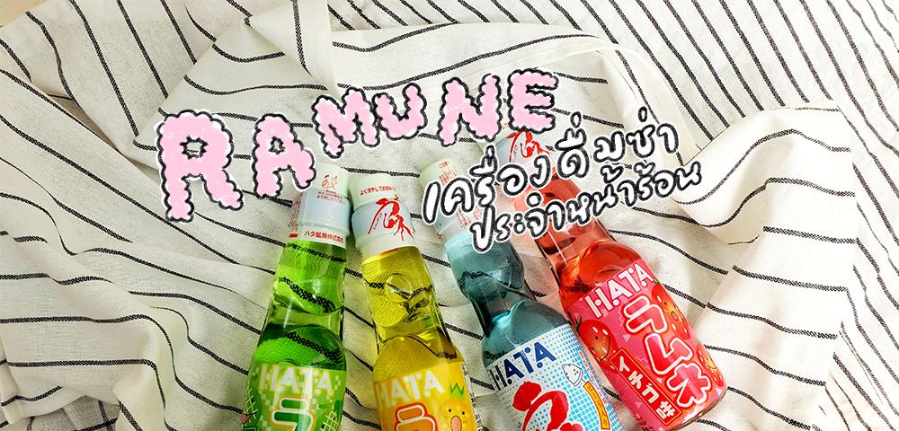 รามูเนะ (Ramune) เครื่องดื่มซ่าประจำหน้าร้อน