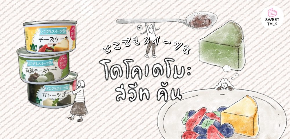 """Dokodemo Sweets Kan"" เค้กบรรจุกระป๋องความอร่อยที่อยู่ได้นานถึง 3 ปี"