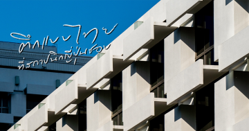 ความเป็นไทยที่แฝงไว้ในการออกแบบอาคาร