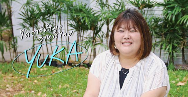 """ไดอารีรวมข้อมูลอาหารในไทยโดยคนญี่ปุ่น """"YUKA"""""""