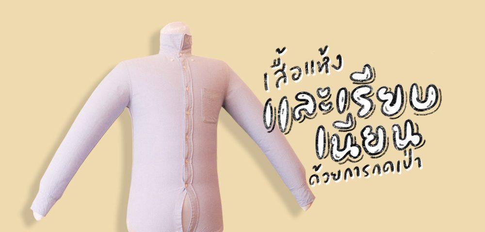เสื้อแห้งและเรียบเนียนด้วยการกดเป่าเพียงครั้งเดียว ผลิตภัณฑ์จาก THANKO
