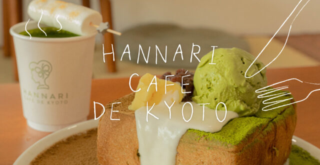 Hannari Cafe de Kyoto บรรยากาศคิสสะเต็นสไตล์ญี่ปุ่น
