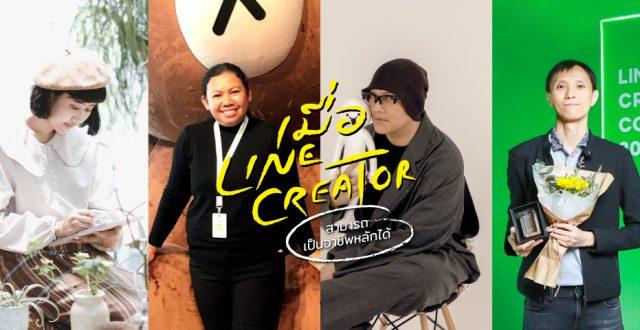 เมื่อ LINE Creators สามารถเป็นอาชีพหลักได้!