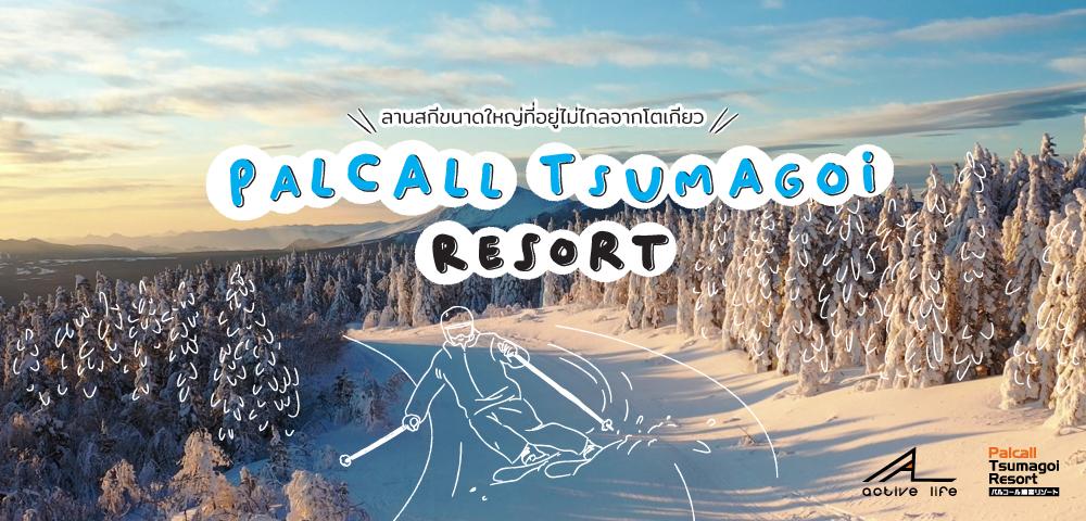 Palcall Tsumagoi Resort by Active Life
